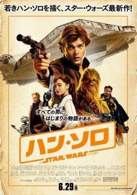 Solo A Star Wars Story - 2 New Posters and TV Spot