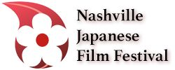 Line-Up Announced for 6th Annual Nashville Japanese Film Festival