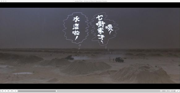 What is this Mandarin joke in Armour of God 2: Operation Condor?