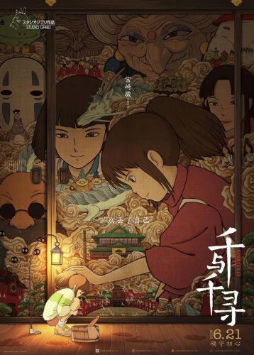 Hayao Miyazaki's Spirited Away Opens in China 18 Years After Its Original Release: See Beautiful New Posters for the Film